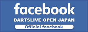 DARTSLIVE OPEN JAPAN Official facebook 大会速報や最新情報はコチラ