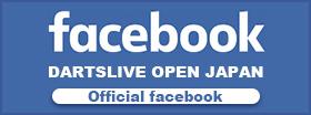 DARTSLIVE OPEN JAPAN Official facebook 大会速報や最新情報はコチラ