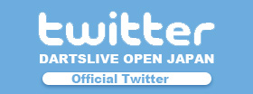 DARTSLIVE OPEN JAPAN Official Twitter 大会速報や最新情報はコチラ