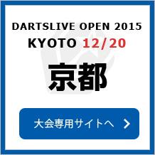 DARTSLIVE OPEN 2015 KYOTO 12/20 大会専用サイトへ