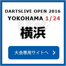 DARTSLIVE OPEN 2016 YOKOHAMA 1/24 横浜 大会専用サイトへ