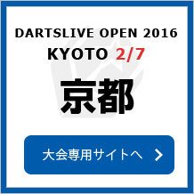 DARTSLIVE OPEN 2016 KYOTO 2/7 京都 大会専用サイトへ