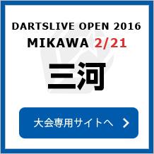 DARTSLIVE OPEN 2016 MIKAWA 2/21 三河 大会専用サイトへ