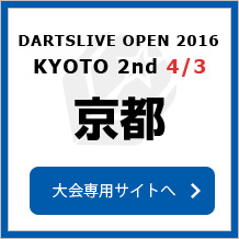 DARTSLIVE OPEN 2016 KYOTO 2nd 4/3 京都 大会専用サイトへ