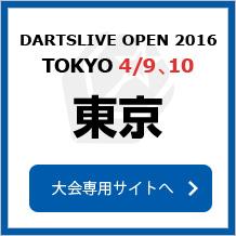 DARTSLIVE OPEN 2016 TOKYO 4/10 東京 大会専用サイトへ