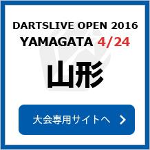 DARTSLIVE OPEN 2016 YAMAGATA 4/24 山形 大会専用サイトへ