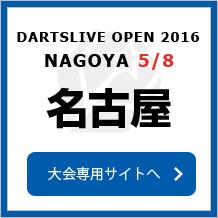 DARTSLIVE OPEN 2016 NAGOYA 5/8 名古屋 大会専用サイトへ