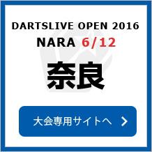 DARTSLIVE OPEN 2016 NARA 6/12 奈良 大会専用サイトへ