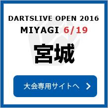 DARTSLIVE OPEN 2016 MIYAGI 6/19 宮城 大会専用サイトへ