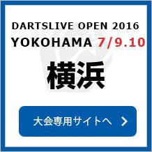 DARTSLIVE OPEN 2016 YOKOHAMA 7/9,10 横浜 大会専用サイトへ