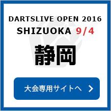 DARTSLIVE OPEN 2016 SHIZUOKA 9/4 静岡 大会専用サイトへ