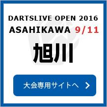 DARTSLIVE OPEN 2016 ASAHIKAWA 9/11 旭川 大会専用サイトへ