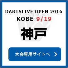 DARTSLIVE OPEN 2016 KOBE 9/19 神戸 大会専用サイトへ