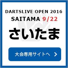 DARTSLIVE OPEN 2016 SAITAMA 9/22 さいたま 大会専用サイトへ