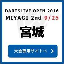 DARTSLIVE OPEN 2016 MIYAGI 9/25 宮城 大会専用サイトへ