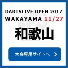 DARTSLIVE OPEN 2016 WAKAYAMA 11/27 和歌山 大会専用サイトへ