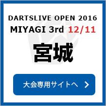 DARTSLIVE OPEN 2016 MIYAGI 12/11 宮城 大会専用サイトへ