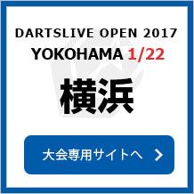 DARTSLIVE OPEN 2017 YOKOHAMA 1/21 横浜 大会専用サイトへ