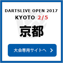 DARTSLIVE OPEN 2017 KYOTO 2/5 京都 大会専用サイトへ