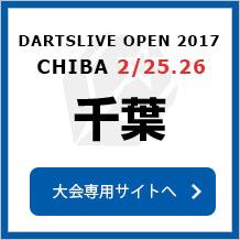 DARTSLIVE OPEN 2017 CHIBA 2/25 千葉 大会専用サイトへ