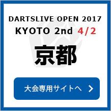 DARTSLIVE OPEN 2017 KYOTO 2nd 4/2 京都 大会専用サイトへ