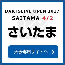 DARTSLIVE OPEN 2017 SAITAMA 4/2 さいたま 大会専用サイトへ