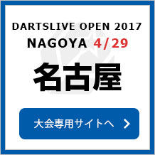 DARTSLIVE OPEN 2017 KYOTO 4/29 名古屋 大会専用サイトへ