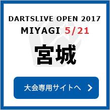 DARTSLIVE OPEN 2017 MIYAGI 5/21 宮城 大会専用サイトへ