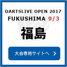 DARTSLIVE OPEN 2017 FUKUSHIMA 9/3 福島 大会専用サイトへ