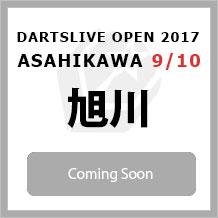 DARTSLIVE OPEN 2017 ASAHIKAWA 9/10 旭川 大会専用サイトへ