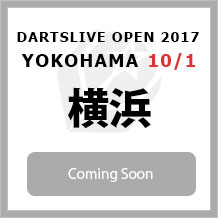 DARTSLIVE OPEN 2017 YOKOHAMA 10/01 横浜 大会専用サイトへ