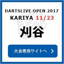 DARTSLIVE OPEN 2017 KARIYA 11/23 刈谷 大会専用サイトへ