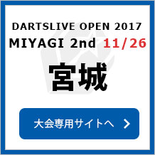 DARTSLIVE OPEN 2017 MIYAGI 2nd 11/26 宮城 2nd 大会専用サイトへ