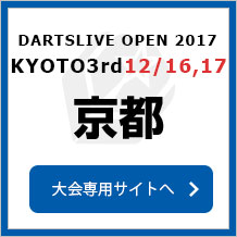 DARTSLIVE OPEN 2017 KYOTO 3rd 12/17 京都 3rd 大会専用サイトへ