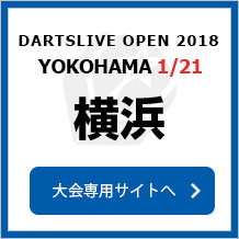 DARTSLIVE OPEN 2018 YOKOHAMA 1/21 横浜 大会専用サイトへ