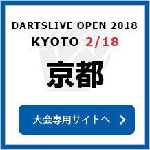 DARTSLIVE OPEN 2018 KYOTO  2/18 京都 大会専用サイトへ