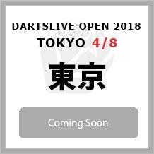 DARTSLIVE OPEN 2018 TOKYO  4/8 東京 大会専用サイトへ