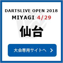DARTSLIVE OPEN 2018 SENDAI  4/29 仙台 大会専用サイトへ