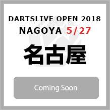 DARTSLIVE OPEN 2018 NAGOYA  5/27 名古屋 大会専用サイトへ