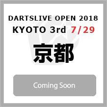 DARTSLIVE OPEN 2018 KYOTO  7/29 京都 3rd 大会専用サイトへ