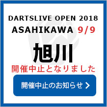 DARTSLIVE OPEN 2018 ASAHIKAWA 9/9 旭川 大会専用サイトへ