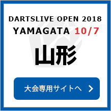 DARTSLIVE OPEN 2018 YAMAGATA  10/7 山形 大会専用サイトへ