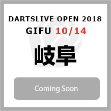 DARTSLIVE OPEN 2018 GIFU  10/14 岐阜 大会専用サイトへ