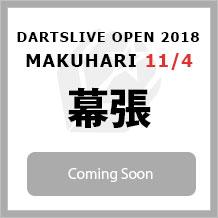 DARTSLIVE OPEN 2018 MAKUHARI  11/04 幕張 大会専用サイトへ