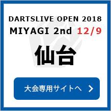 DARTSLIVE OPEN 2018 MIYAGI 2nd  12/9 仙台 大会専用サイトへ