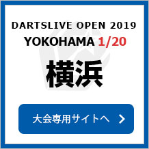 DARTSLIVE OPEN 2019 SENDAI  1/20 横浜 大会専用サイトへ