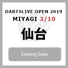 DARTSLIVE OPEN 2019 SENDAI  2/10 仙台 大会専用サイトへ