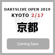 DARTSLIVE OPEN 2019 SENDAI  2/17 京都 大会専用サイトへ