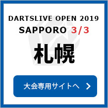 DARTSLIVE OPEN 2019 SAPPORO  3/3 札幌 大会専用サイトへ