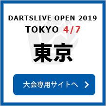DARTSLIVE OPEN 2019 TOKYO  4/7 東京 大会専用サイトへ